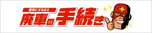 札幌の廃車手続き