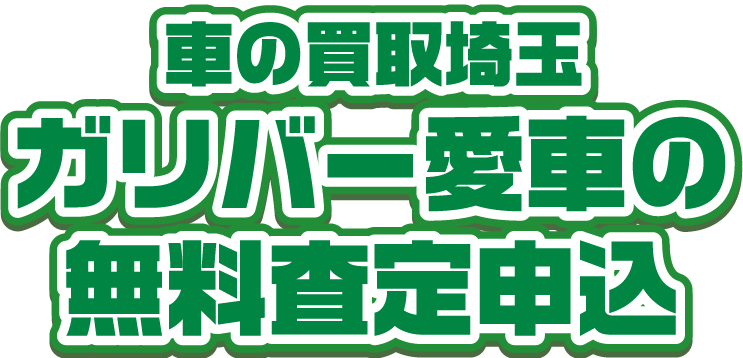 埼玉の廃車買取 ガリバー 愛車の無料査定申込